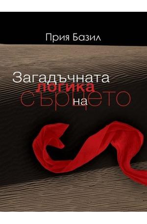 е-книга - Загадъчната логика на сърцето