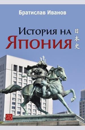Книга - История на Япония