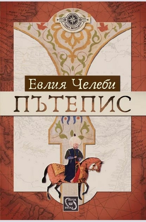 Книга - Пътепис