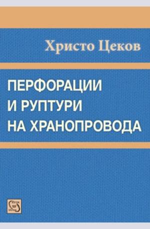 Книга - Перфорации и руптури на хранопровода