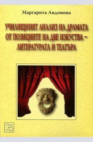 Книга - Училищният анализ на драмата от позициите на две изкуства-литературата и театъра