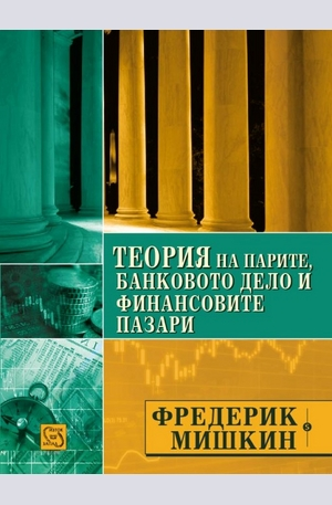 Книга - Теория на парите,банковото дело и финансовите пазари