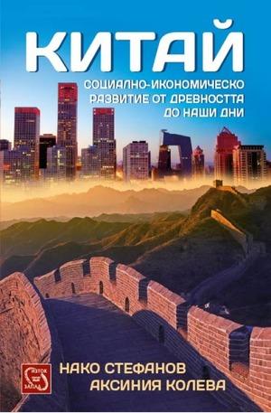 Книга - Китай - социално икономическо развитие от древността до наши дни