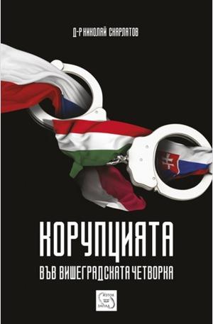 Книга - Корупцията във Вишеградската четворка