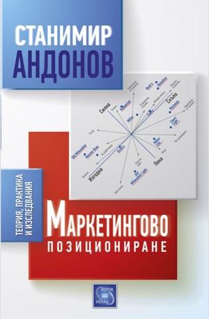 Книга - Маркетингово позициониране