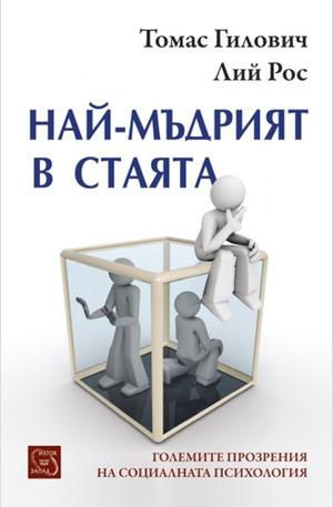 Книга - Най-мъдрият в стаята