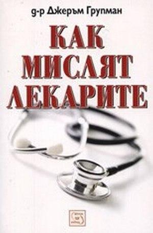 Книга - Как мислят лекарите