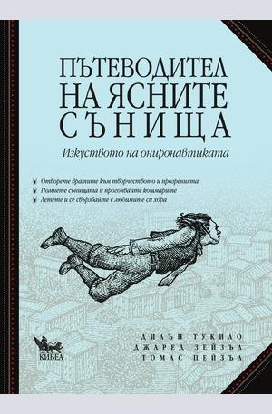 е-книга - Пътеводител на ясните сънища