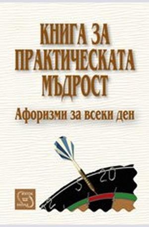 Книга - Книга за практическата мъдрост