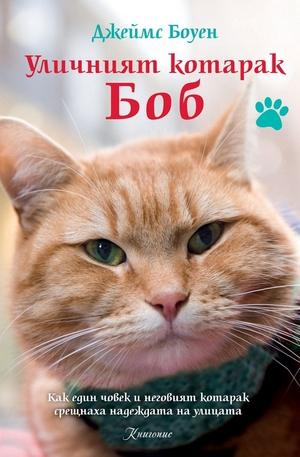 е-книга - Уличният котарак Боб