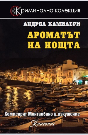 е-книга - Ароматът на нощта - кн.6