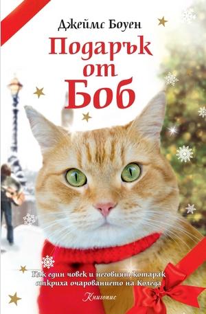 е-книга - Подарък от Боб