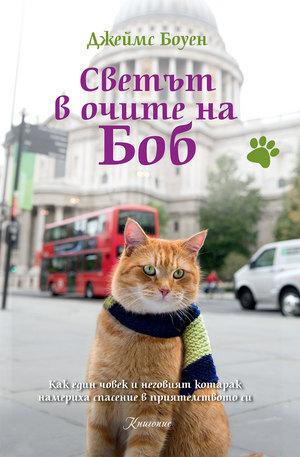 е-книга - Светът в очите на Боб