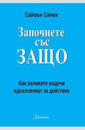 е-книга - Започнете със ЗАЩО