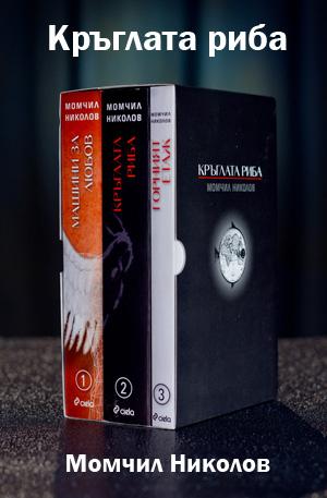 е-книга - Кръглата риба - Трилогия