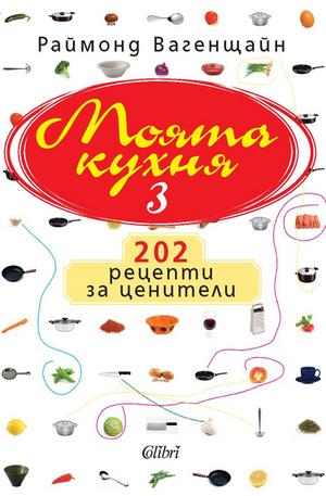 е-книга - Моята кухня 3