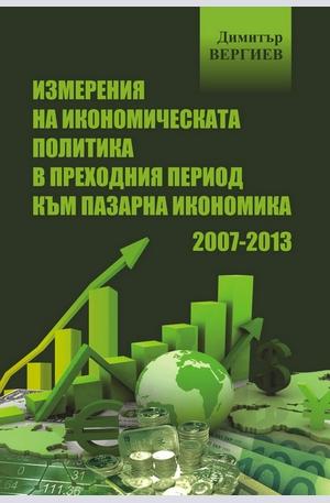 е-книга - Измерения на икономическата политика в преходния период към пазарна икономика 2007-2013