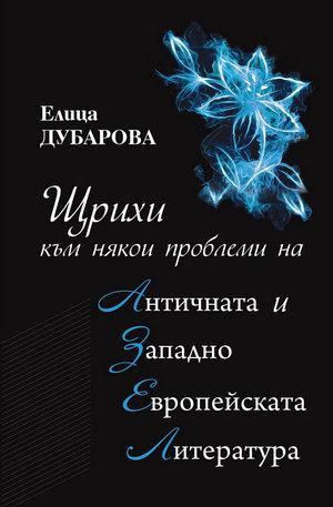 е-книга - Щрихи към някои проблеми на Античната и Западноевропейската литература