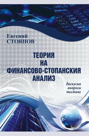 е-книга - Теория на финансово-стопанския анализ