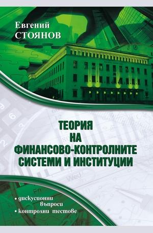 е-книга - Теория на финансово-контролните системи и институции