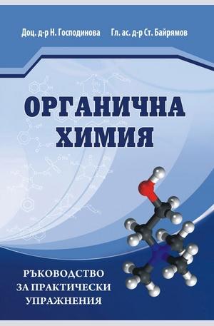е-книга - Ръководство за практически упражнения по органична химия