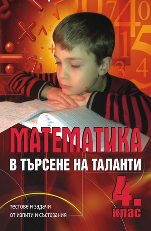 е-книга - Математика в търсене на таланти