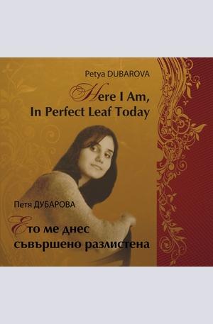 е-книга - Here I Am, In Perfect Leaf Today / Ето ме днес съвършено разлистена