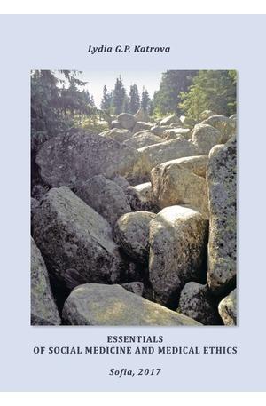 е-книга - Essentials of Social Medicine and Medical Ethics