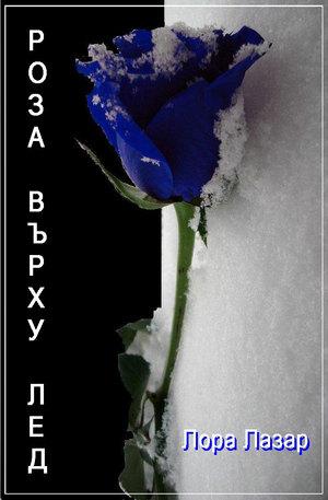 е-книга - Роза върху лед