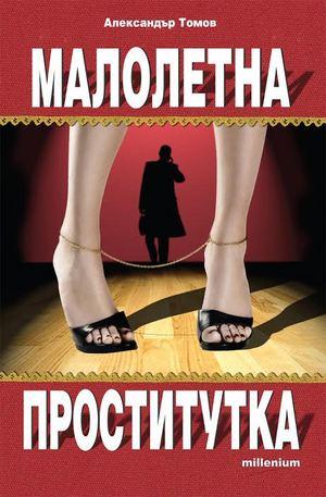 е-книга - Малолетна проститутка
