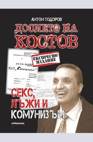 е-книга - Досието на Костов