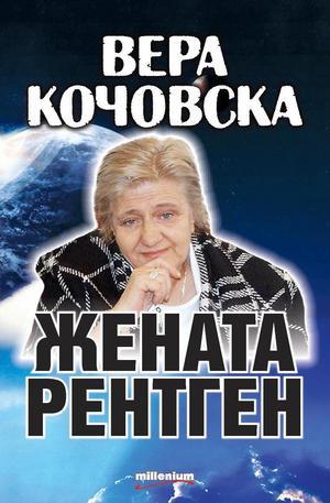 Книга - Вера Кочовска - Жената рентген