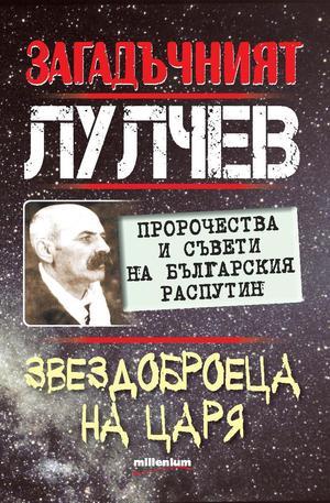 Книга - Загадъчният Лулчев. Звездоброецът на царя
