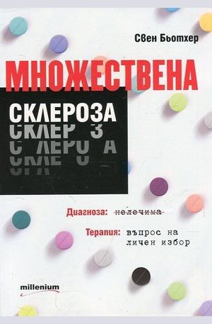 Книга - Множествена склероза