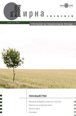 е-списание - Мирна