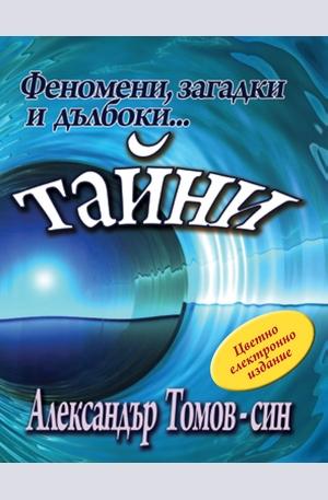 е-книга - Феномени, загадки и дълбоки... тайни