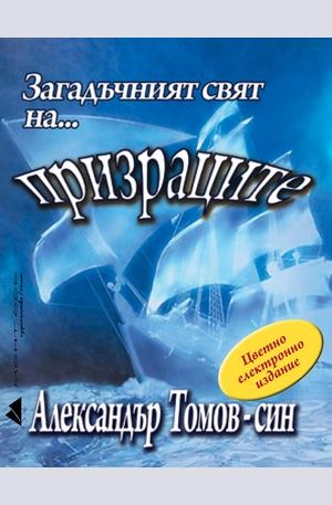 е-книга - Загадъчният свят на... призраците