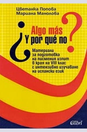 Книга - Материали за подготовка на писмения изпит в края на VIII клас с интензивно изучаване на испански език