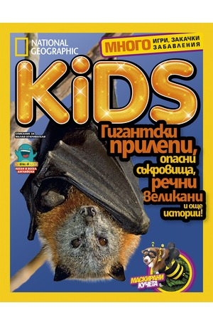 е-списание - National Geographic KIDS - брой 10/2017