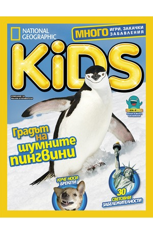 е-списание - National Geographic KIDS - брой 11/2017