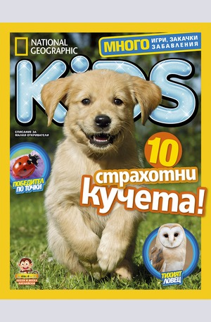 е-списание - National Geographic KIDS - брой 4/2017