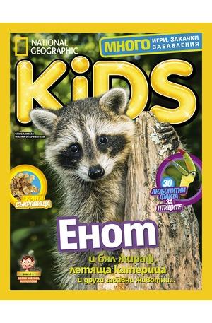 е-списание - National Geographic KIDS