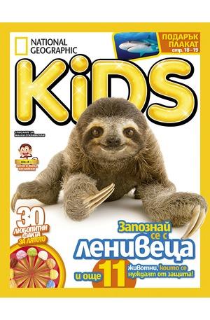 е-списание - National Geographic KIDS - брой 6/2017