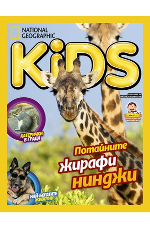 е-списание - National Geographic KIDS