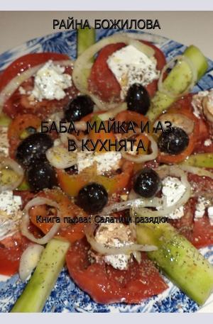 е-книга - Баба, майка и аз в кухнята: Салати и разядки