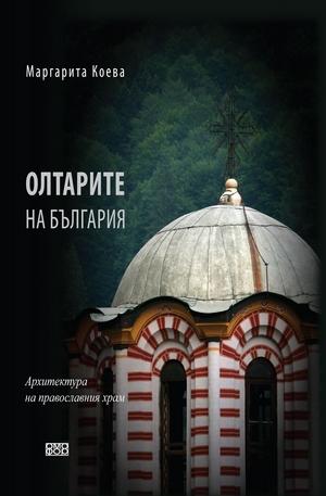 е-книга - Олтарите на България