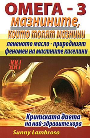 е-книга - Омега 3 - мазнините, които топят мазнини