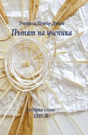 е-книга - Пътят на ученика