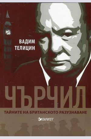Книга - Чърчил. Тайните на британското разузнаване