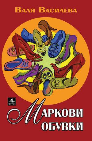 е-книга - Маркови обувки